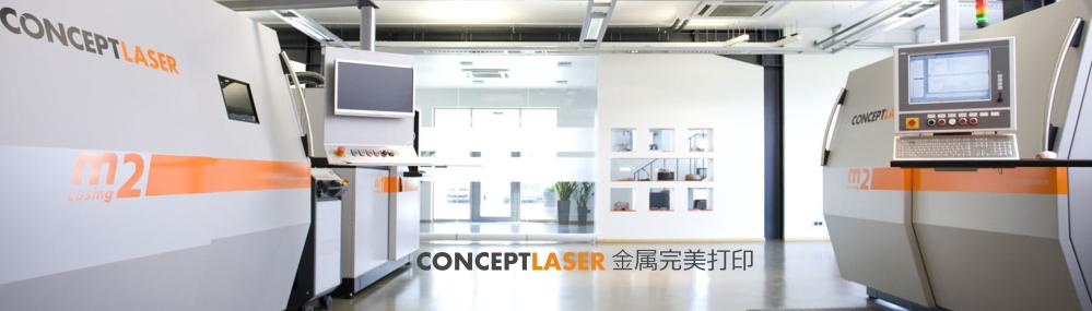ConceptLaserBannerChinese1